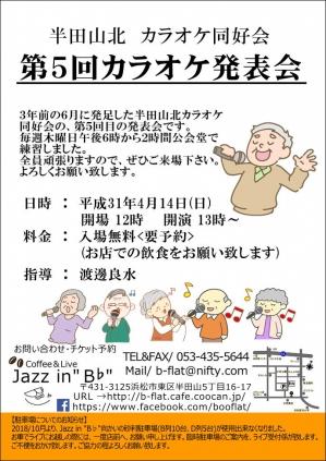0414-karaoke