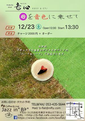 1223_otokokoro_2