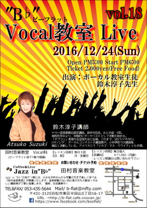 1224_vocal