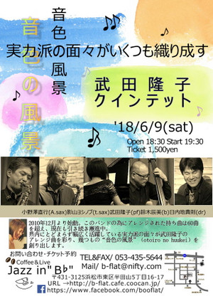 0609_taketaka5