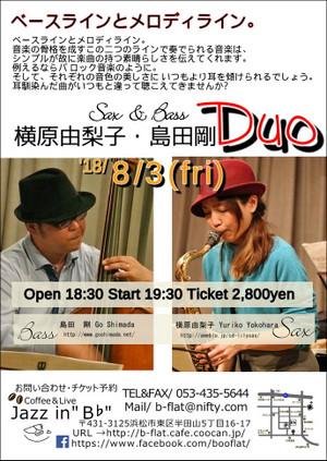 0803_shimadayuriko