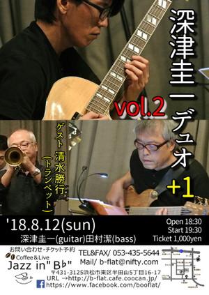 0812_hukatsu