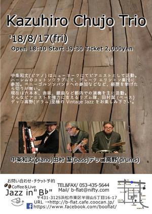 0817kazuhiro_chujyo3