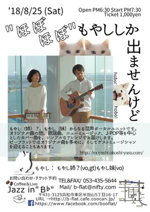 0825_moyashi