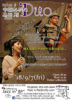 0907_shimada_akane
