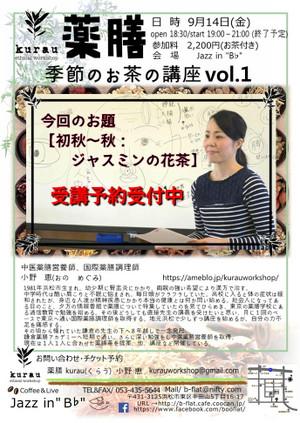0914_yakuzen