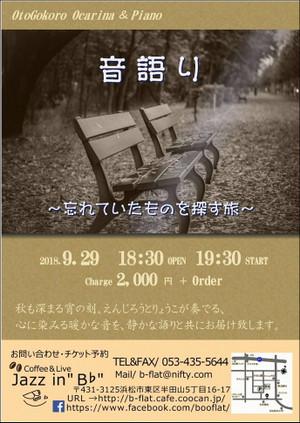 0929_otogokoro