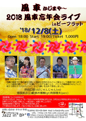 1208_kajimaya