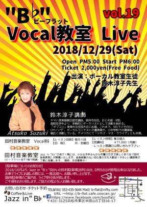 1229_vocal
