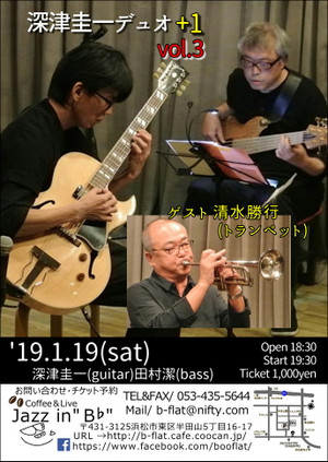 0119_fukatsu